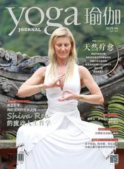 yoga瑜伽全年雜志