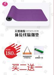 185*68cm一梵天然橡胶体位线垫 紫面黑底 (1.5薄款)