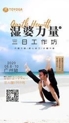 广州站|2020年5月8-110日 Garth Hewitt阿汤哥湿婆力量工作坊
