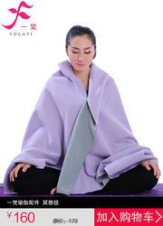 一梵瑜伽保暖毯 冥想毯(190*90cm)