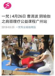阴瑜伽之肩颈理疗公益课程 广州站