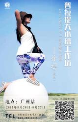LA Fitness华裔瑜伽老师~徐理大小球工作坊培训 6.20-6.23广州站