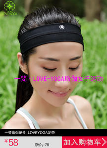 LOVE-YOGA發帶