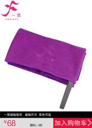 一梵瑜伽汗巾  双色可选