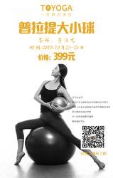 【10月23-24日】瑜伽提斯大小球 于冯艺导师