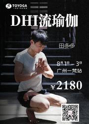 田多多老師DHI流瑜伽