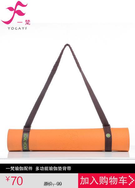 多功能瑜伽墊背帶 棕色