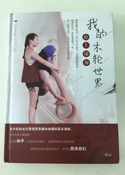 《我的木轮世界》一位热爱轮瑜伽的璐霜老师总结自己教学书分享