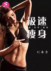 广州站   12月16-20日刘希芳极速瘦身+产后修复三天工作坊
