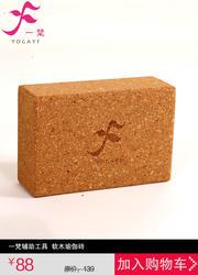 软木瑜伽砖      22.5*15*7.5CM