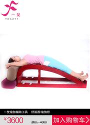 一梵辅助工具舒展器/瑜伽桥(预订款)