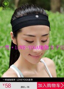 LOVE-YOGA发带