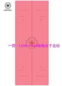 正位线天然橡胶PU垫 0.25cm  玫红色